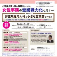 女性事務の営業戦力化セミナー